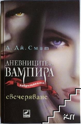 Дневниците на вампира. Книга 5: Свечеряване