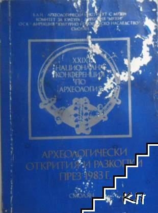 Археологически открития и разкопки през 1983 година