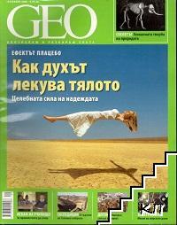Geo. Бр. 10 / 2009
