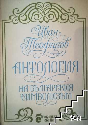 Антология на българския символизъм