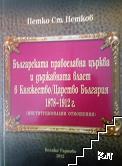Българската православна църква и държавната власт в Княжество. Царство България 1878-1912 г.