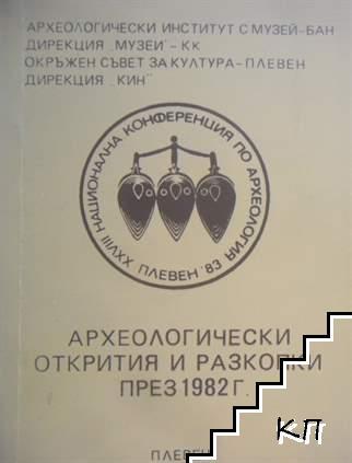 Археологически открития и разкопки през 1982 година