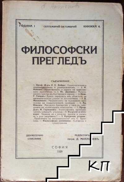 Философски прегледъ. Кн. 4 / 1929