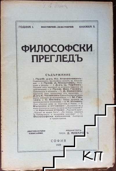Философски прегледъ. Кн. 5 / 1929