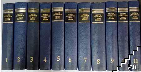 Съчинения. Том 1-11