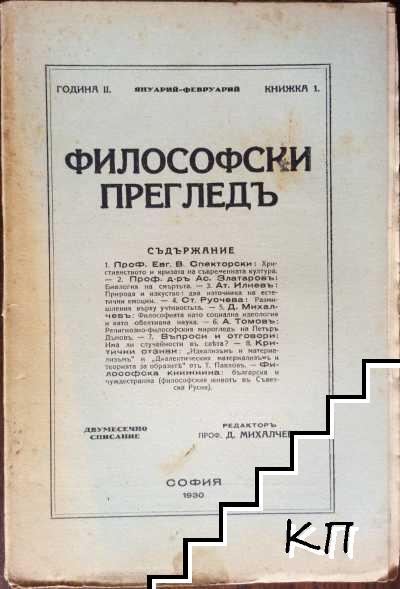 Философски прегледъ. Кн. 1 / 1930