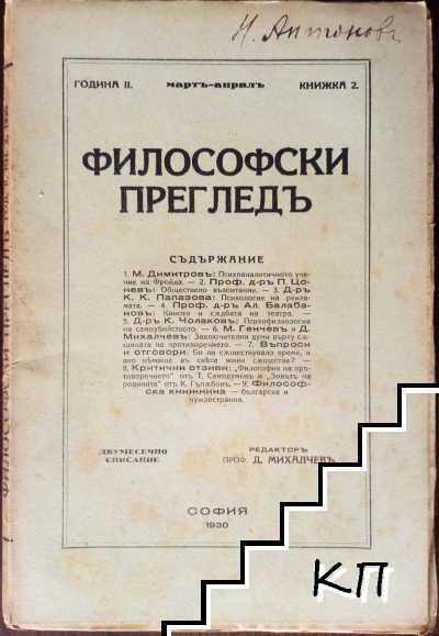 Философски прегледъ. Кн. 2 / 1930