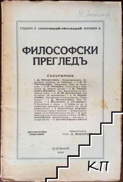 Философски прегледъ. Кн. 4 / 1930