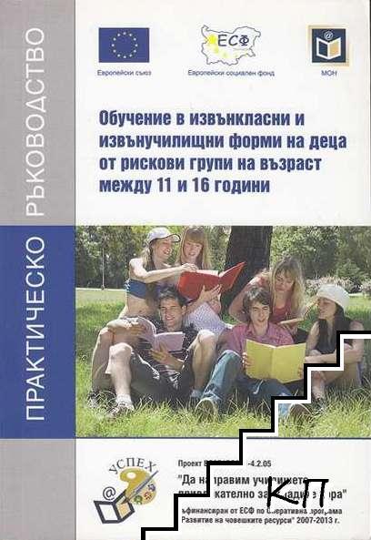 Обучение в извънкласни и извънучилищни форми на деца от рискови групи на възраст между 11 и 16 години. Практическо ръководство