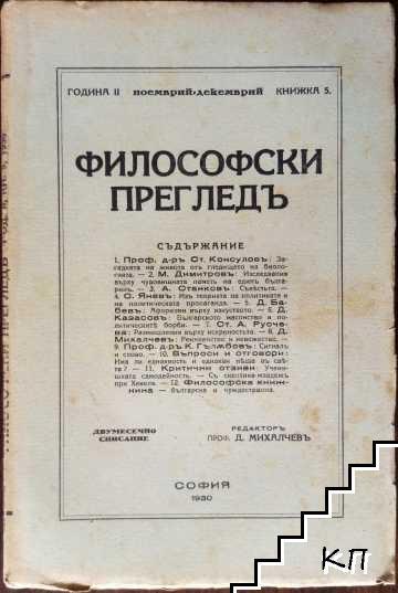 Философски прегледъ. Кн. 5 / 1930