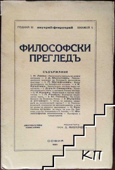 Философски прегледъ. Кн. 1 / 1931