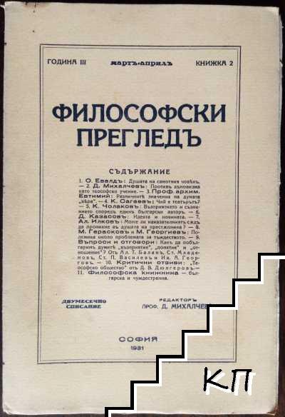 Философски прегледъ. Кн. 2 / 1931