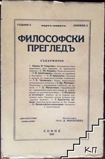 Философски прегледъ. Кн. 2 / 1933