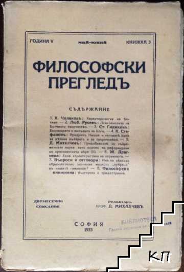 Философски прегледъ. Кн. 3 / 1933