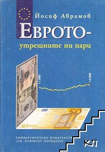 Еврото - утрешните ни пари