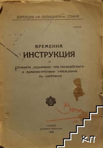 """Временна инструкция за службата """"издирване"""" при полицейските и административни учреждения въ царството"""