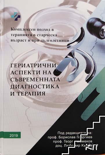 Гериатрични аспекти на съвременната диагностика и терапия 2019