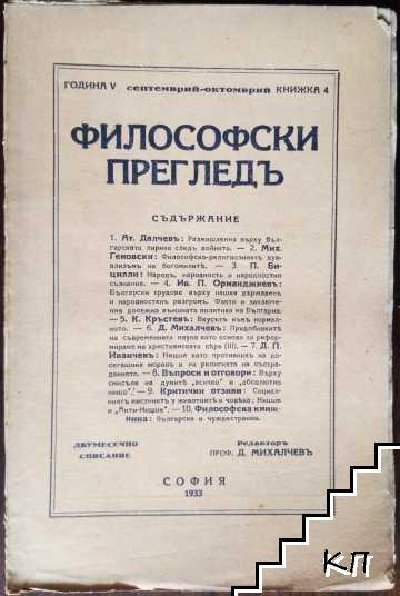 Философски прегледъ. Кн. 4 / 1933