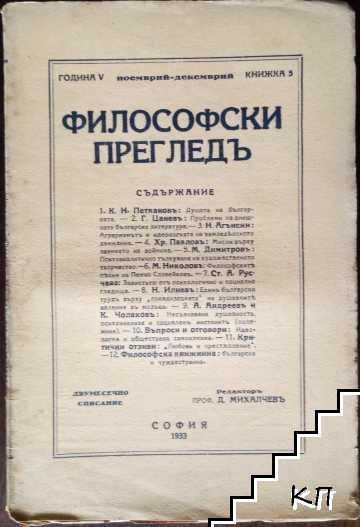 Философски прегледъ. Кн. 5 / 1933