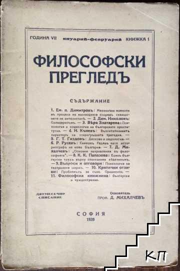 Философски прегледъ. Кн. 1 / 1935