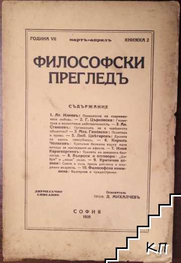 Философски прегледъ. Кн. 2 / 1935