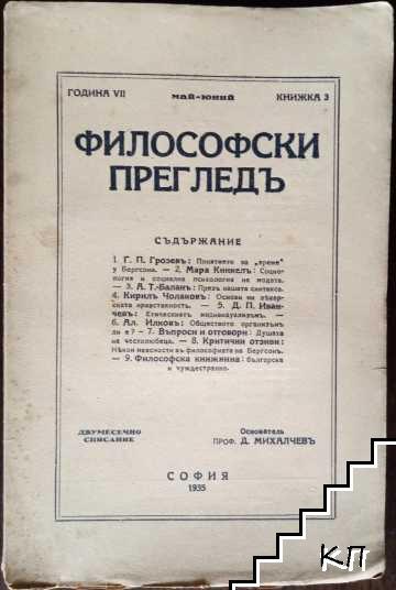 Философски прегледъ. Кн. 3 / 1935