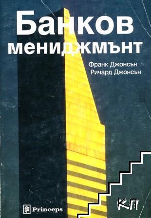 Банков мениджмънт