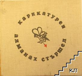 "Карикатурен алманах ""Стършел"" 1946-1970"