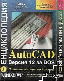 AutoCAD енциклопедия. Версия 12 за DOS. Книга 1-2