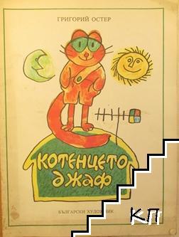 Котенцето Джаф