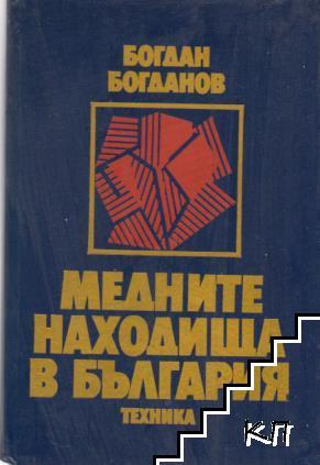 Медните находища в България
