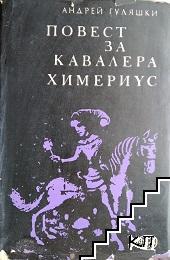 Повест за кавалера Химериус