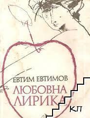 Любовна лирика