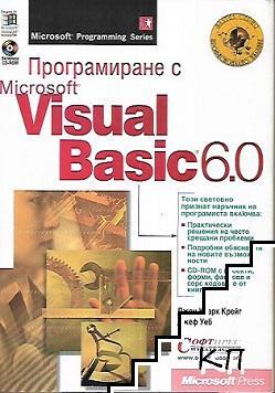 Програмиране с Microsoft Visual Basic 6.0
