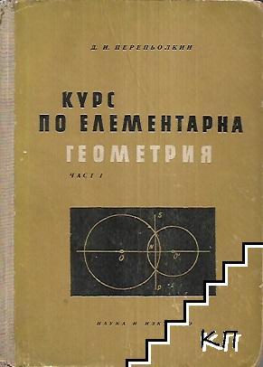 Курс по елементарна геометрия. Част 1: Равнинна геометрия