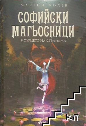 Софийски магьосници. Книга 2: В сърцето на Странджа