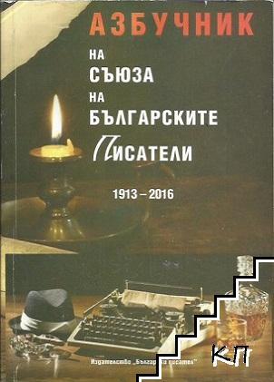 Азбучник на Съюза на българските писатели (1913-2016)