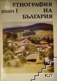 Етнография на България. Том 1