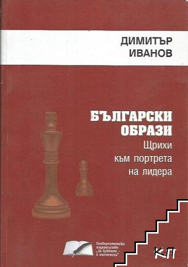 Български образи
