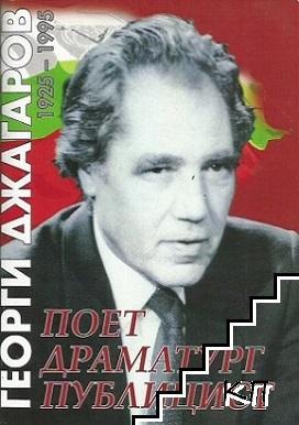 Георги Джагаров 1925-1995