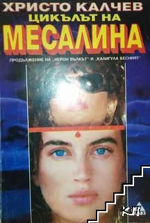 Цикълът на Месалина