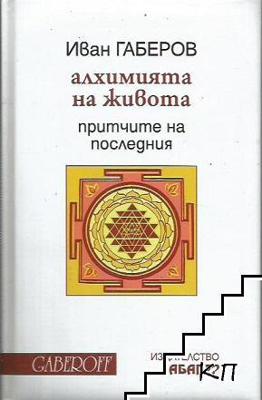 Алхимията на живота