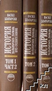 История на българската държава през Средните векове в три тома. Том 1. Част 2-3