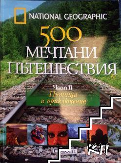500 мечтани пътешествия. Част 2: Мечтани пътешествия
