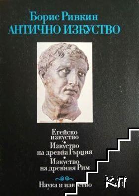 Антично изкуство