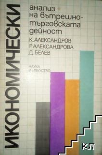 Икономически анализ на вътрешнотърговската дейност
