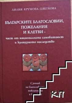 Българските благословии, пожелания и клетви - част от националната самобитност и културното наследство