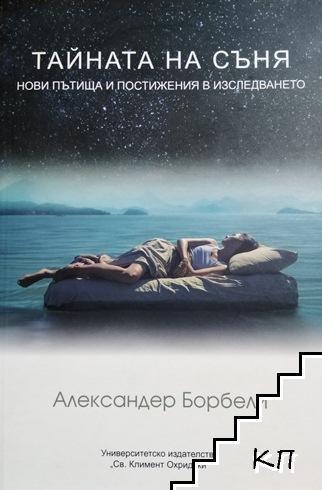 Тайната на съня: Пътища и постижения в изследването
