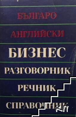 Българско-английски бизнес разговорник, речник, справочник