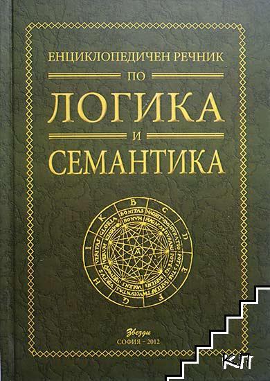 Енциклопедичен речник по логика и семантика